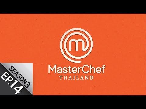 [Full Episode] MasterChef Thailand มาสเตอร์เชฟประเทศไทย Season 3 EP.14
