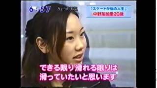 懐かしい映像 フィギュアスケート中野友加里インタビュー 中野友加里 検索動画 22