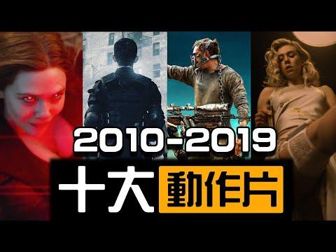 10年來最好看的動作片推薦 你看過幾部?  | 2010-2019年代100大電影 | 超粒方 Feat. 旅行YJ | 跟我一起 宅在家 | 疫情看電影