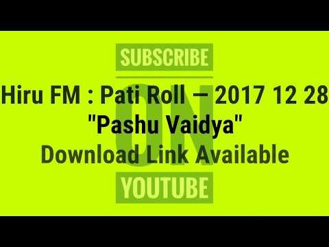 Hiru FM : Pati Roll — 2017 12 28 - Pashu Vaidya - පශු වෛද්ය w/ Download Link