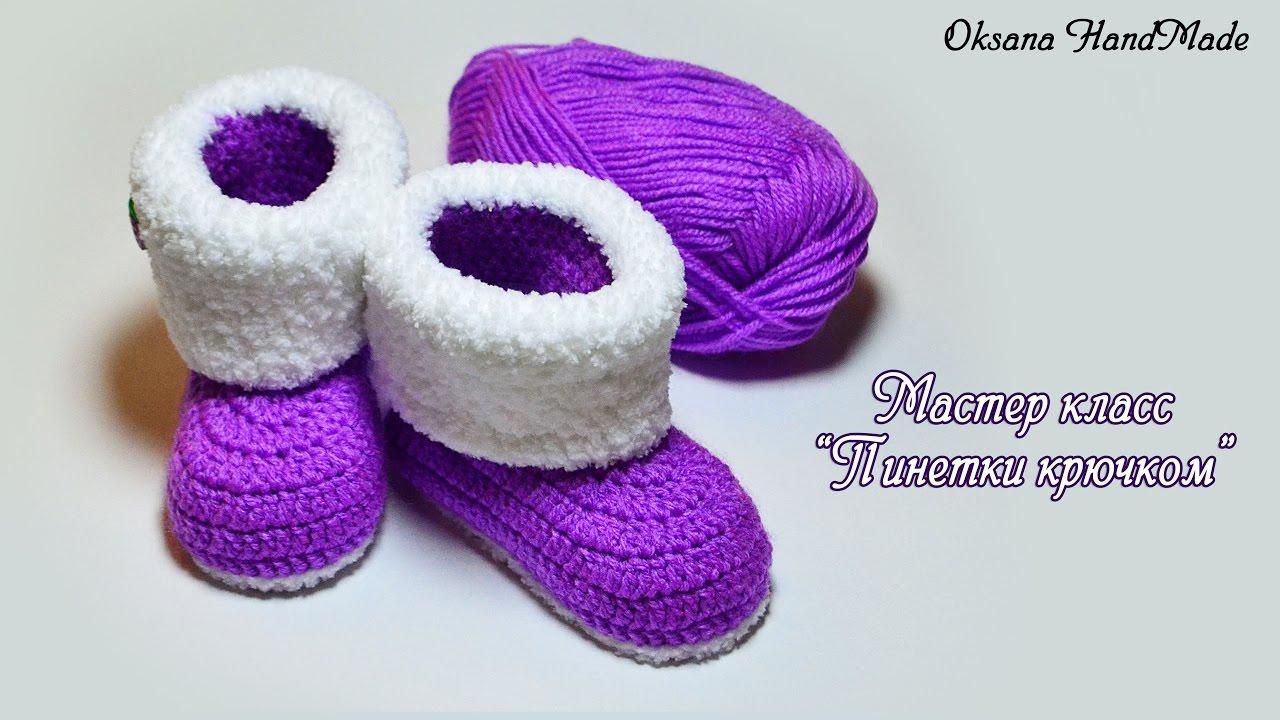 пинетки сапожки крючком мастер класссхема Booties Crochet Diy