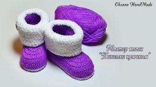 Пинетки сапожки крючком. Мастер класс+схема. Booties crochet DIY