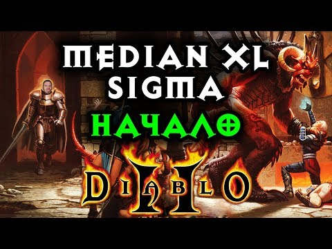 Прохождение Median XL: Sigma для Diablo II: Lord of Destruction #1