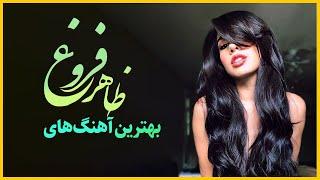 گلچین آهنگهای زیبای هزارگی ظاهر فروغ (Zahir Frough Hazaragi Song Collection)