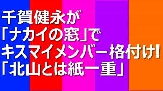 千賀健永が「ナカイの窓」でキスマイメンバー格付け!「北山とは紙一重...