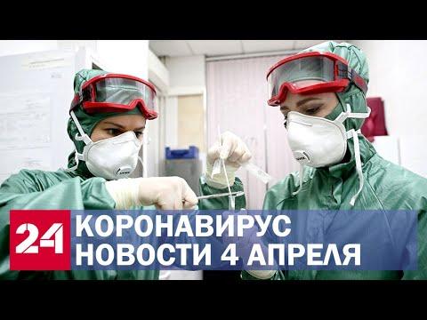 Пандемия коронавируса COVID-19 в России и мире. Самое актуальное на 4 апреля
