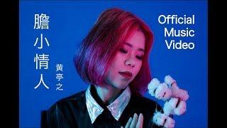 黃亭之Hz - 膽小情人 Apprehensive Lover【官方MV】OFFICIAL MV