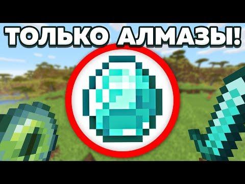 Как пройти майнкрафт используя только алмазы?