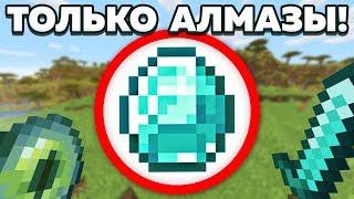 видео: Как пройти майнкрафт используя только алмазы?
