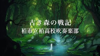 2018年度東関東吹奏楽コンクール 演奏:柏市立柏高校吹奏楽部 課題曲1...