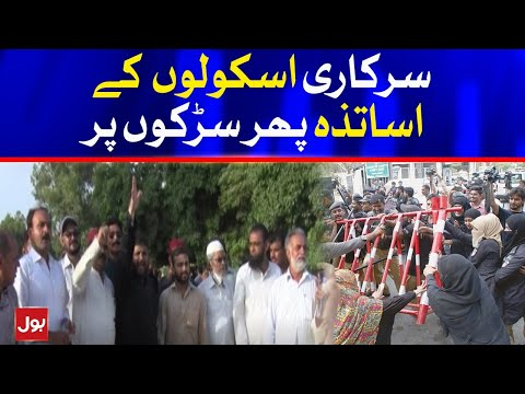 Teachers Protest in karachi... Watch Now