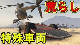 【GTA5】全てを吹き飛ばす最強車両で荒らし!!!! thumbnail
