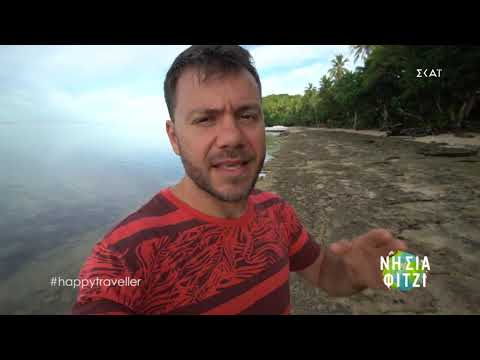 Happy Traveller | Νησιά Φίτζι | 21/10/2018