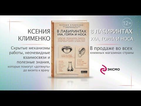 Ксения Клименко. В лабиринтах уха, горла и носа
