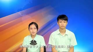 方潤華中學第十二屆傳媒初體驗之種族融和計劃中學錄像組亞軍作品