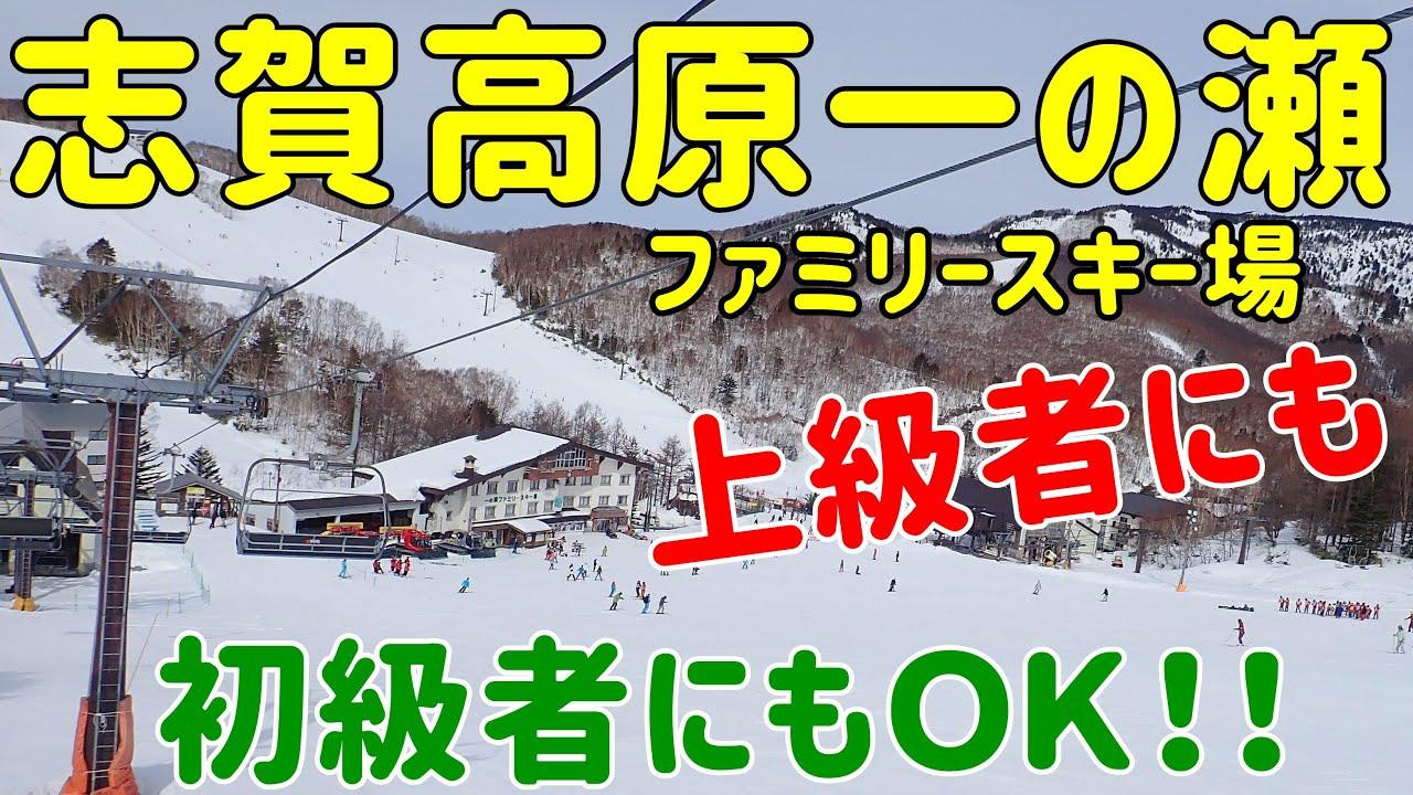 志賀高原一の瀬ファミリースキー場滑走動画!~スタートは寺小屋から ...
