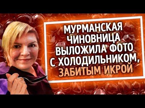 Из России с любовью. Мурманская чиновница выложила фото с холодильником, забитым икрой