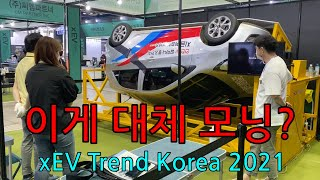 xEV Trend Korea 2021 박람회에 가보자!…