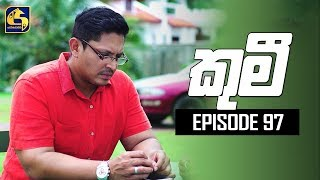 Kumi Episode 97 || ''කුමී'' || 15th October 2019 Thumbnail