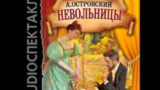 2001023 01 Аудиокнига. Островский А.Н.