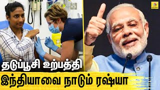 Corona Vaccine | Russia | India
