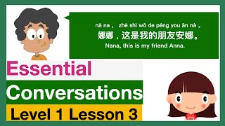 Learn Chinese Essential Conversations: Level 1 Lesson 3 This is my friend. 这是我的朋友。