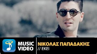 Νικόλας Παπαδάκης - Εκεί | Nikolas Papadakis - Ekei (Official Music Video HD)