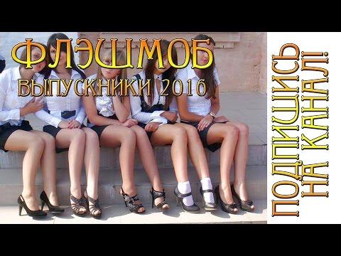 Видео: Флэшмоб 2016 Выпускной школа флешмоб 2016 Танец Выпускники Прощай школа Чашники flash mob cool dance