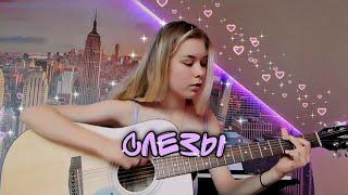 Слезы - Анет Сай   Кавер   Гитара видео
