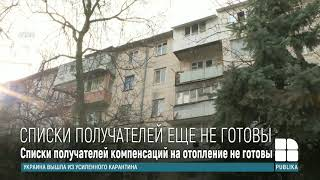Компенсации на отопление в Кишинёве: зима на исходе, а списки получателей до сих пор не готовы