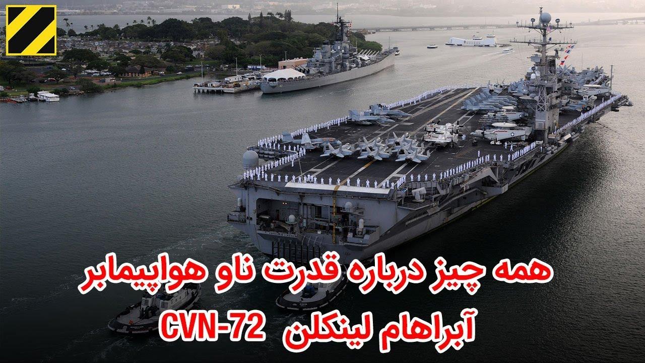 همه چیز درباره قدرت نظامی ناو هواپیمابر آبراهام لینکلن   USS Abraham Lincoln CVN 72