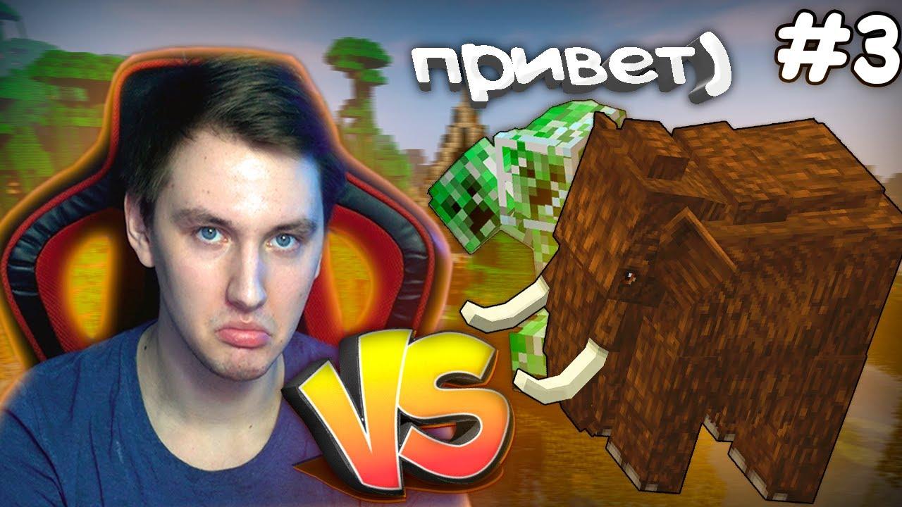 ВЫЖИВАНИЕ НА ХАРДКОР СБОРКЕ в Minecraft #3 | Майнкрафт