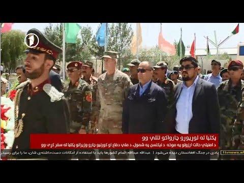 Afghanistan Pashto News 26.07.2018 د افغانستان  خبرونه