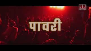 ऊनी रे लगीन सराई.. Superhit Ahirani song 2018, N K Film