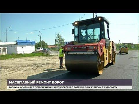 В рамках нацпроекта сегодня по всему Ямалу ведутся дорожные ремонты