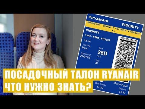 ПОСАДОЧНЫЙ ТАЛОН RYANAIR. НУЖНО ЛИ ПЕЧАТАТЬ? Как регистрироваться онлайн? Ручная кладь Ryanair.
