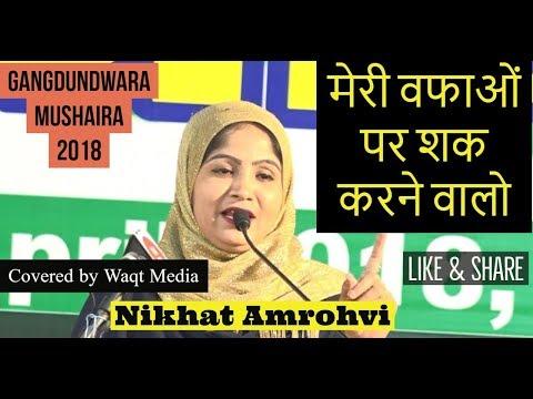 मेरी वफाओं पर शक करने वालो Nikhat Amrohvi Latest  Gangdundwara Mushaira 2018