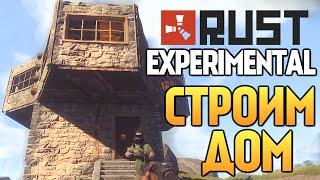 Rust Experimental - СТРОИМ ДОМ #31