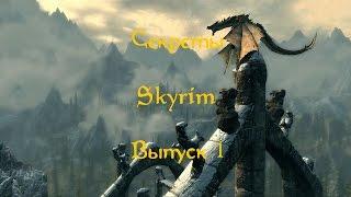 Секреты Skyrim. Выпуск №1 [Тайники]