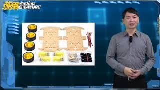物聯網基礎程式設計:Andino&LinkIt ONE - 第五週 第二單元