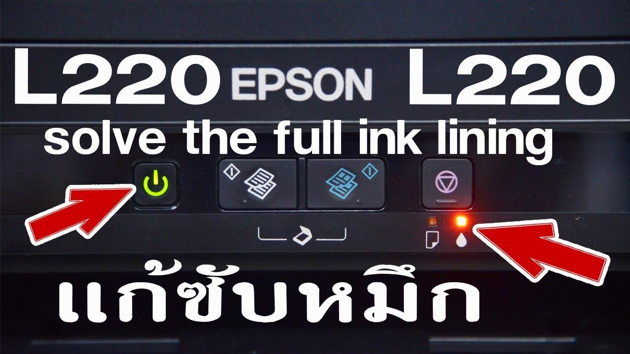 Epson L220 แก้ซับหมึกเต็ม (Solve the full ink lining) | FunnyCat TV