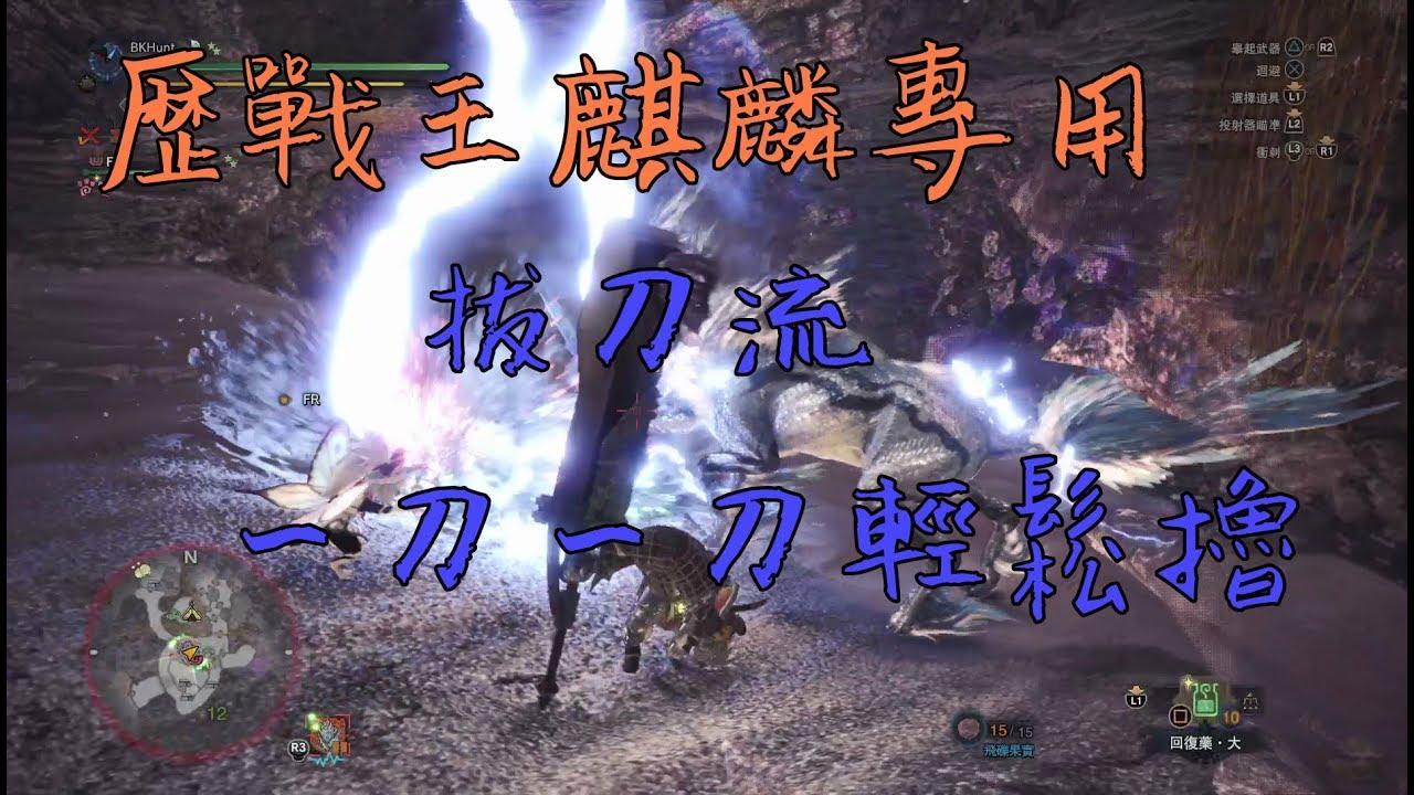 【MHW】拔刀流大劍 v4.0 更新! 一刀一刀擼 輕鬆解決歷戰王麒麟 - YouTube