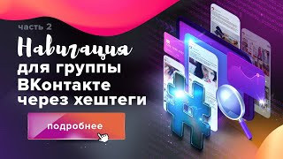Хештеги ВКонтакте #делаем навигацию по группе или паблику(Подписывайтесь на мой канал https://www.youtube.com/channel/UCR0xMTsotqw1eFOeJSrO5jw Из этого видео вы узнаете, как создать хештег..., 2016-03-19T08:14:57.000Z)