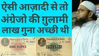 ऐसी आज़ादी से तो अंग्रेजो की गुलामी लाख गुना  अच्छी थी मौलाना अकबर साहेब इंदापुर   महाराष्ट्र