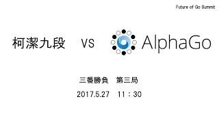 Future of Go Summit 柯潔九段 vs AlphaGo 三番勝負第三局 原田麻衣 検索動画 30