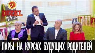 Семейные пары на курсах будущих родителей – Дизель Шоу – новогодний выпуск, 31.12