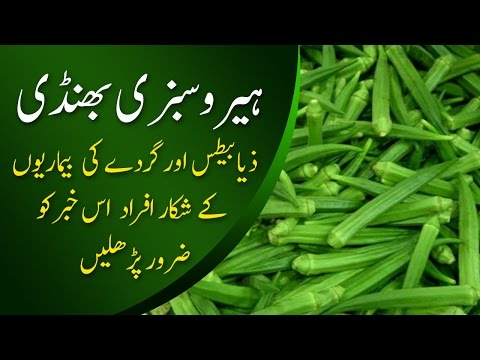 Lady Finger Benefits For Kidney And Diabetes Patients