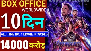 Box Office Collection Of Avengers Endgame, Avengers Endgame Worldwide Collection, Avengers 4 Collect