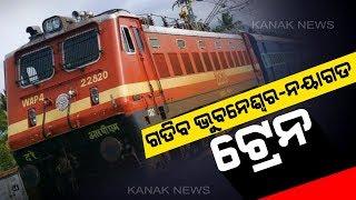 Seva Express Train To Run Between Bhubaneswar And Nayagarh Town From Today