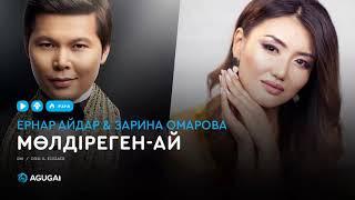Ернар Айдар & Зарина Омарова - Мөлдіреген-ай (аудио)